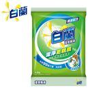 白蘭蘆薈親膚洗衣粉 4.5kg_聯合利華...