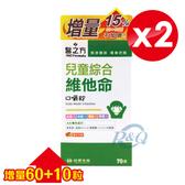 (2盒組) (加量版) 專品藥局 台塑生醫 醫之方 兒童綜合維他命口嚼錠-60+10粒X2盒 【2014435】