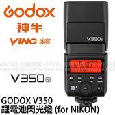 GODOX 神牛 V350  i-TTL 鋰電池閃光燈 for NIKON (免運 開年公司貨) 機頂閃光燈 V350-N