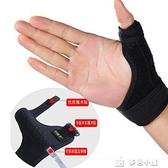 護具護指套指關節腱鞘固定保護手大拇指籃球手套護腕扭男女護具運動 【雙十一鉅惠】