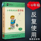 字帖楷書兒童小學生同步練字帖本凹槽硬筆書法一二年級上下冊筆畫 QQ17126『樂愛居家館』