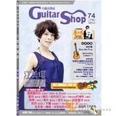 吉他教學► 六弦百貨店 (74集)附VCD+MP3【吉他譜/六線譜/吉他教學】