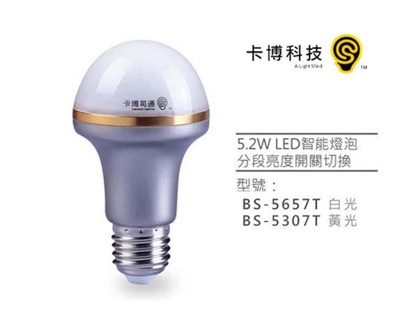 5.2W LED 分段切換超高亮球泡燈(白/黃光),燈泡 可調光,多段亮度【卡博科技】