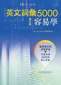 英文詞彙5000容易學(修訂版)
