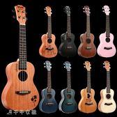 樂器烏克麗麗初學者學生成人女男23寸26寸兒童小吉他消費滿一千現折一百igo