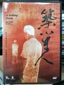 挖寶二手片-T03-495-正版DVD-華語【築巢人】-最驚心的真實告白 最動魄的記錄美學(直購價)