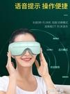 眼部按摩儀器緩解熱敷美眼眼罩眼鏡眼袋眼睛疲勞智慧護保眼儀 夢幻小鎮