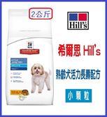 [寵飛天商城] 狗飼料 狗飼料 希爾斯熟齡犬 小顆粒-2KG (2包可超取)