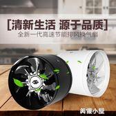 220V ~管道風機排氣扇廚房換氣扇6寸送風機排風扇強力抽風機衛生間150mmQM『美優小屋』