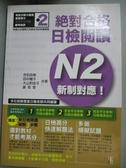 【書寶二手書T1/語言學習_JJI】新制對應 絕對合格!日檢閱讀N2_吉松由美/田中陽子