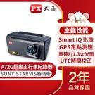 大通 行車紀錄器 A72G 行車紀錄器 星光夜視 SONY STARVIS GPS測速