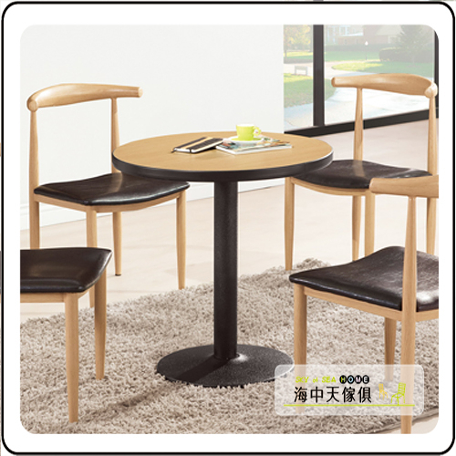 {{ 海中天休閒傢俱廣場 }} G-23 摩登時尚 餐桌系列 486-5 丹尼2尺圓商業桌
