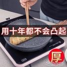 麥飯石平底鍋不粘鍋家用煎蛋鍋牛排烙餅鍋電磁爐燃氣灶適用煎鍋小 花樣年華
