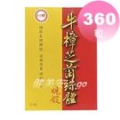 ◆共360粒優惠價◆【台糖牛樟芝菌絲體蜆...