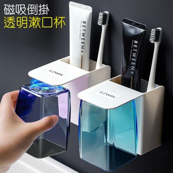 EZWIN磁吸式漱口杯架 壁掛牙刷置物杯架 洗漱杯/單杯款 無痕貼/免釘/免鑽