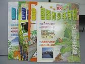 【書寶二手書T7/少年童書_PAH】國語青少年月刊_88+94~96期_共4本合售_公園探索之旅等