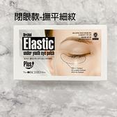 【花想容】鄧紫琪愛用推薦 THE ORCHID SKIN 口香糖眼膜 閉眼款 (10對/盒)