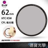 B+W XS-PRO 62mm CPL KSM HTC-PL 偏光鏡 送兩大好禮 高精度高穿透 高透光凱氏偏光鏡 捷新公司貨 送抽奬卷
