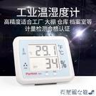 溫度計 大屏工業電子溫濕度計 高精度家用嬰兒房大棚溫度計 溫濕度表包郵 快速出貨