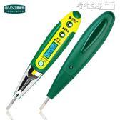 電筆螺絲刀兩用多功能家用數顯感應電工測電筆高精度 野外之家