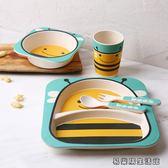 兒童餐具套裝環保竹纖維飯碗分格盤 易樂購生活館