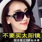 太陽鏡女士新款漸變明星韓版防紫外線圓臉墨鏡潮開車街拍網紅夢幻