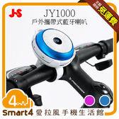 【愛拉風 X 行動喇叭】 藍/紫 淇譽 JS JY1000 戶外攜帶式藍牙喇叭 配備自行車配件組 單車 腳踏車
