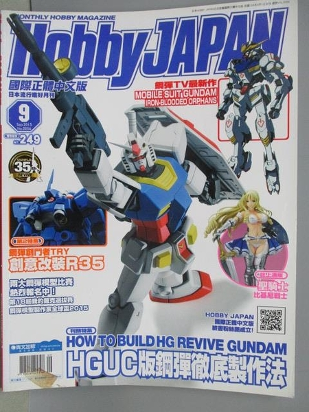 【書寶二手書T1/嗜好_YKN】Hobby Japan_2015/9_How to Build HG Revive Gundam