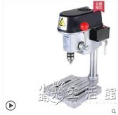 微型迷你台鑽鑽床銑床小型鑽銑床家用多功能工業級220v鑽孔機支架 WD聖誕節全館免運