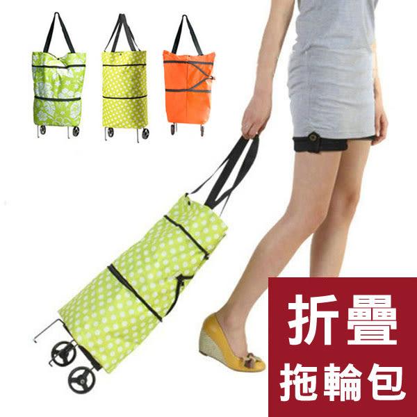 【現貨】時尚拖輪包/多功能可折疊輪/購物菜籃車/隨身攜帶型購物車/輪袋多功能可折疊拖輪包