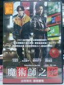 挖寶二手片-E13-053-正版DVD*日片【魔術師之死】-大泉洋*松田龍平*尾野真千子