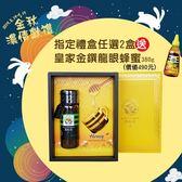 【養蜂人家】甜蜜午茶禮盒-優選Taiwan特產425g(指定禮盒任選2盒送皇家金鐉蜂蜜380g*1瓶)