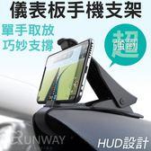 【現貨】車用 儀表板手機支架 夾式 手機夾 HUD式導航 超大夾口 穩固 耐用 桌用手機夾