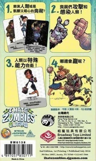 【胖胖熊】喪屍大逃殺 I Hate Zombies - 中文正版桌遊《德國益智遊戲》中壢可樂農莊