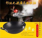 中康無油煙不黏鍋不銹炒鍋電磁爐平底圓底家用炒菜鍋具無涂層鐵鍋igo   良品鋪子