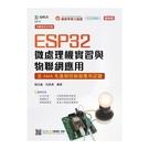 ESP32微處理機實習與物聯網應用