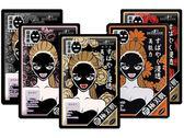 【買一送一】SEXYLOOK 純棉黑面膜-單盒 5片入(共4款)◆四季百貨◆