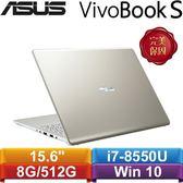 ASUS華碩 VivoBook S15 S530UN-0162F8550U 15.6吋筆記型電腦 閃漾金