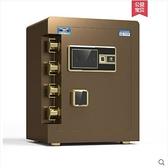 虎牌保險櫃家用小型45cm保險箱迷你辦公全鋼防盜保管箱指紋密碼