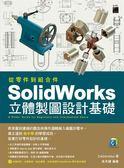 從零件到組合件 SolidWorks 立體製圖設計基礎