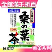 【山本漢方 桑葉茶 20袋入】空運 日本製 綠茶 抹茶 茶包 飲品 零食【小福部屋】