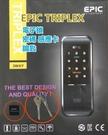 EPIC TRIPLEX三合一 觸控式密碼鎖 密碼+卡片/悠悠遊卡+鑰匙 感應鎖
