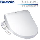 【送基本安裝+領卷再折200】Panasonic 國際牌 DL-F610BTWS DL-F610RTWS 免治馬桶座 公司貨 DL-F610