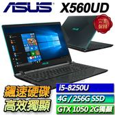 【ASUS華碩】【零利率】X560UD-0091B8250U 閃電藍 ◢15.6吋8代極速效能機 ◣