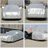 汽車遮陽罩車衣車罩外套蓋車布防曬防雨隔熱加厚四季通用非全自動wy免運直出 交換禮物