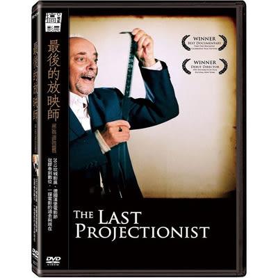 最後的放映師DVD