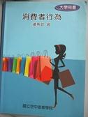 【書寶二手書T8/大學商學_EDB】消費者行為_鍾燕宜編