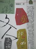 【書寶二手書T2/文學_OFW】中國文人階層史論_龔鵬程