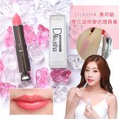 韓國DILKUSHA食用級櫻花溫感變色護唇膏4g