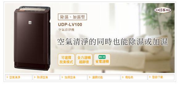 【信源電器】15.5坪【HITACHI日立日本原裝進口除濕加濕型空氣清淨機】UDP-LV100/UDPLV100
